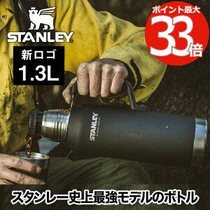 【選べる特典付】 STANLEY スタンレー マスター真空ボトル 1.3L コップ付き 魔法瓶 水筒 マグ タンブラー 保冷 保温 マイボトル ステンレス マグボトル 保温ポット 真空断熱 大容量 登山 キャン