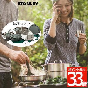 【選べる特典付】 STANLEY スタンレー ベースキャンプクックセット まな板 おたま フライパン ステンレス 3.5L鍋 ボール スプーン 皿 料理 クッカー 食器セット 料理セット 鍋セット 調理 クッ