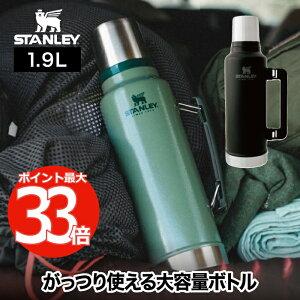 【選べる特典付】 スタンレー STANLEY クラシック 真空ボトル 1.9L コップ付き 水筒 マグ マイボトル 魔法瓶 保冷 保温 ステンレス マグボトル 保温ポット ボトル 蓋 真空断熱 大容量 登山 キャ