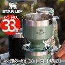 【2月上旬より順次発送 送料無料】STANLEY クラシック プアオーバー 0.6L 4杯分 | コーヒー ドリッパー お茶 ステンレ…