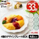 【最大ポイント33倍 送料無料】BRUNO セラミックプレート 4枚セット Φ21 | 食器 日本製 お皿 プレート パスタ皿 皿 …