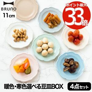 BRUNO ブルーノ セラミックプレートセット 4枚セット φ11 | 食器セット おしゃれ 食器 日本製 お皿 プレート 取り皿 皿 セラミック アンティーク お菓子 おつまみ 収納 電子レンジ 食洗機対応