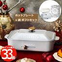 【最大ポイント33倍 送料無料】BRUNO コンパクトホットプレート 鍋セット シルバー | 電気プレート 蓋 セラミック鍋 …