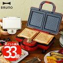 【最大ポイント33倍 送料無料】】BRUNO ホットサンドメーカー ダブル | サンドメーカー ホットサンド タイマー 耳まで…