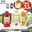 【最大ポイント33倍】BRUNO LEDランタン | ランプ ライト 照明 アンティーク 電池 カ...