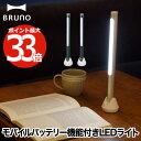 【選べる特典】BRUNO ブルーノ LEDスティックライト デスクライト 読書灯 充電式 アルミ 吊り下げ マグネット スタン…