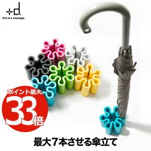 【選べる特典付】 傘たて 傘置き ミニ +d スプラッシュ 傘入れ 日本製 傘スタンド 傘 収納 コンパクト スリム インテリア雑貨 おしゃれ アンブレラスタンド アンブレラホルダー レインラック