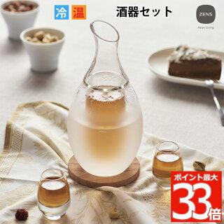 【送料無料】酒器セット