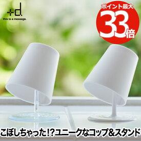【+d】 うがいコップ 歯磨きコップ Oh!! オー!! マウスウォッシュ カップ and スタンド 日本製 洗面所 コップ うがい用 目盛り付き 計量カップ ユニーク アイデア商品 楽しい 面白い おもしろ雑貨 インテリア 便利グッズ かわいい おしゃれ プレゼント 新生活 プラスディー