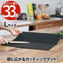 h tag カッティングマット L 日本製 折りたたみ まな板   大きい 抗菌 マット 折れる 軽い 収納 薄い 自立 カッティン…
