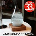 【送料無料】Tempo Drop dawn テンポドロップ ドーン ストームグラス ガラス オブジェ インテリア雑貨 おしゃれ 天候…