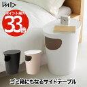 【最大ポイント33倍 送料無料】エノッツ サイドテーブル ENOTS ダストボックス 9.4L 日本製 ごみ箱 ゴミ箱 ふた付き …
