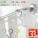 tidy エスフック S字フック S Hook 3個入り   日本製 フック 小物 収納 はずれにくい 曲がる ひねり 小 ミニ 便利グッ…