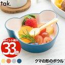 tak タック 子ども用食器 キッズディッシュ ボウル ベア S 日本製 キッズプレート お皿 食器 ベビー くま クマ 子供 …