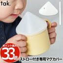 tak. KIDS DISH キッズディッシュ マグハット | 日本製 蓋 フタ ストロー付き 単品 マグ別売 キッズカップ コップ マグカップ 専用カバー 衛生 溢れにくい ベビー 子ども用食器 か