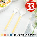 tak キッズディッシュ カトラリー フォーク スプーン | 日本製 子ども用 食器 ティースプーン デザートフォーク キッ…