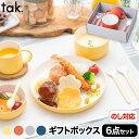 【送料無料】tak キッズディッシュ ギフトボックス カトラリー スタンダード 子ども用食器 日本製 6点セット キッズプ…