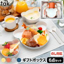 【送料無料】tak キッズディッシュ ギフトボックス カトラリー ベア 子ども用食器 日本製 6点セット キッズプレート …