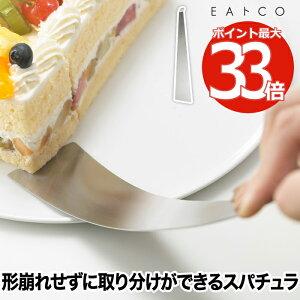 EAトCO Tolu スパチュラ 日本製 ステンレス ヘラ 薄い | フライパン返し ターナー ケーキサーバー しなやか 弾力 コシ 取り分け キッチンツール 調理器具 道具 清潔 便利グッズ キッチン雑貨 ホ