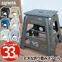 【2個以上 送料無料】SLOWER レズモ スツール 折りたたみチェア | 椅子 折りたたみ 踏み台 子供 イス チェア ステップ…