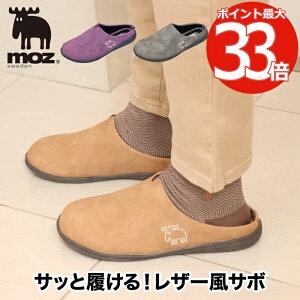 【2足以上 送料無料】moz モズ サボサンダル スリッパ   サンダル レザー風 クロッグ シューズ 外履き 暖か 靴 くつ ナチュラル ほっこり ワンポイント コンフォート 屋外 北欧 生活用品 おし