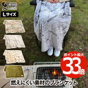【選べる特典付】 オレゴニアンキャンパー ブランケット ファイヤープルーフ Lサイズ マイヤー毛布 燃えない 毛布素材…