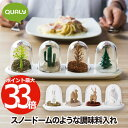 【最大ポイント33倍 送料無料】QUALY シーズニングシェーカー 動物 植物 シリーズ | 調味料入れ 4個 セット 調味料 シ…