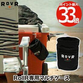 ROVR スタッシュバッグ ローバー プロダクツ 正規品 オプション パーツ バッグ 収納 釣り アウトドア キャンプ 海 レジャー お花見 登山 運動会 スポーツ バーベキュー シンプル 部活 プール ビーチ ROVR PRODUCTS stash bag