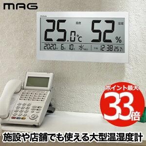 【選べる特典付】 MAG デジタル 温度湿度計 ビッグメーター | 電波時計 温度表示 湿度表示 温度計 湿度計 置時計 掛け時計 3WAY カレンダー 見やすい 大画面 大きい 店舗 学校 病院 介護 施設 か