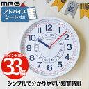 【最大ポイント33倍 送料無料】知育時計 よ〜める アナログ時計 掛時計 壁掛け 学習時計 時計 教育時計 見やすい クロ…