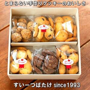 送料無料 クッキーセットM(75枚以上 合計405g) クッキー詰め合わせ ギフト 手作り チョコチップ ナッツ おしゃれ かわいい 焼き菓子 洋菓子 お菓子 お返し 御祝 香典返し 御見舞 御礼 内祝
