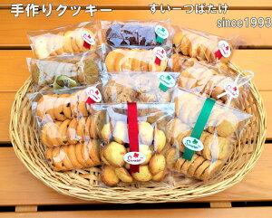 P5倍 クッキー詰め合わせ 送料無料 クッキーお徳用セット(180枚以上 合計935g)手作り 焼き菓子 お得 たくさん サクサク かわいい おしゃれ パーティー 研修 講演 家庭用 自分用 洋菓子 お菓子