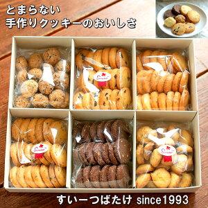 10%OFF P5倍 お中元 クッキー 詰め合わせ 送料無料 クッキーセットL(100枚以上 合計550g) 手作り ギフト 焼き菓子 洋菓子 内祝い サクサク おしゃれ かわいい お菓子 美味しい 贈り物 手土産 ご