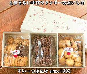 クッキー詰め合わせ 送料無料 クッキーセットS(50枚以上 合計250g) ギフト 手作り 焼き菓子 洋菓子 おしゃれ かわいい 子供 お菓子 ミックス 御礼 御見舞 お返し 御祝 内祝い 産休 退職 快気