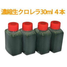 【メール便発送可】濃縮生クロレラ原液 30ml 4本 (合計120ml)生クロレラ水 グリーンウォーター