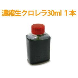 【メール便発送可】濃縮生クロレラ原液 30ml 1本 生クロレラ水 グリーンウォーター