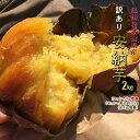 【あす楽対応】安納芋 2kg 和歌山県産 訳あり・ご家庭用 【2セットで1kg増量、3セットで箱込約10kg(約4kg増量)】…