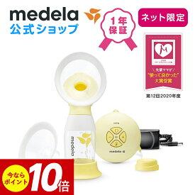 Medela (メデラ) 公式 スイング フレックス電動さく乳器 搾乳機 電動 シングルポンプ メデラ medela 母乳育児をサポート