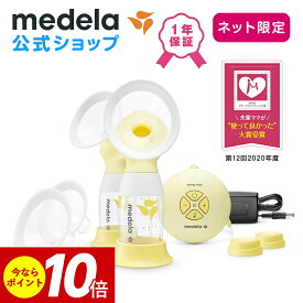 Medela (メデラ) 公式 スイング・マキシ フレックス電動さく乳器 搾乳機 電動 ダブルポンプ メデラ medela 母乳育児をサポート