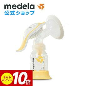 Medela (メデラ) 公式 ハーモニー手動さく乳器 搾乳機 手動 シングルポンプ メデラ medela 母乳育児をサポート