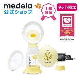 Medela (メデラ) 公式 スイング フレックス電動さく乳器 搾乳器 搾乳機 電動 シングルポンプ メデラ medela 母乳育児をサポート