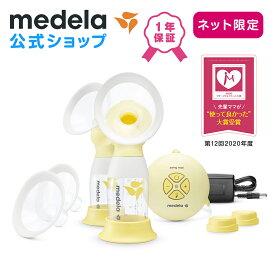 Medela (メデラ) 公式 スイング・マキシ フレックス電動さく乳器 搾乳器 搾乳機 電動 ダブルポンプ メデラ medela 母乳育児をサポート