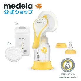 Medela (メデラ) 公式 ハーモニー手動さく乳器 エッセンシャルズパック 搾乳器 搾乳機 手動 シングルポンプ メデラ medela 母乳育児をサポート