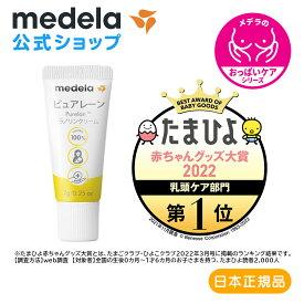 公式 Medela(メデラ) ピュアレーン7g 【日本正規品】乳頭ケアクリーム 授乳前に拭き取り不要 天然ラノリン100% おっぱいケア メデラ medela 乳頭保護クリーム 母乳育児をサポート