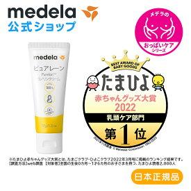 公式 Medela(メデラ) ピュアレーン37g 【日本正規品】乳頭ケアクリーム 授乳前に拭き取り不要 天然ラノリン100% おっぱいケア メデラ medela 乳頭保護クリーム 母乳育児をサポート