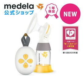 Medela (メデラ) 公式 ソロ電動さく乳器 搾乳機 搾乳器 電動 シングルポンプ メデラ medela 母乳育児をサポート
