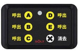 SOLTコードレスチャイム【5送信機】/無線チャイム/呼び出しベル/ワイヤレスチャイム/呼び出しベル/ソルト