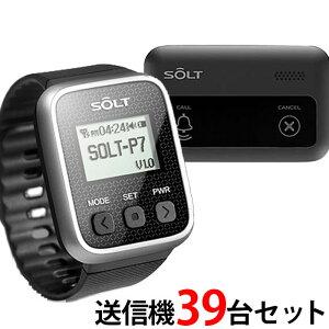 呼び出しベル 飲食店 ワイヤレスチャイム セット 生活防水機能付き腕時計受信機1台、キャンセル機能付き角型送信機39台 solt ソルト ワイヤレスコール 呼び出しチャイム 呼び出しシステム