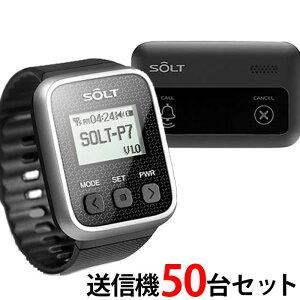呼び出しベル 飲食店 ワイヤレスチャイム セット 生活防水機能付き腕時計受信機1台、キャンセル機能付き角型送信機50台 solt ソルト ワイヤレスコール 呼び出しチャイム 呼び出しシステム