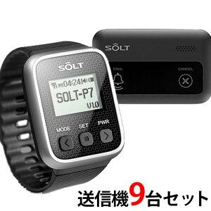 呼び出しベル 飲食店 ワイヤレスチャイム セット 生活防水機能付き腕時計受信機1台、キャンセル機能付き角型送信機9台 solt ソルト ワイヤレスコール 呼び出しチャイム 呼び出しシステム 呼